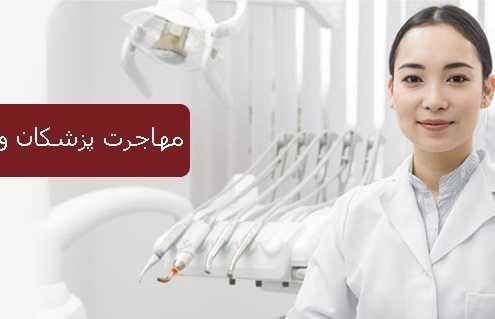 مهاجرت پزشکان و دندانپزشکان