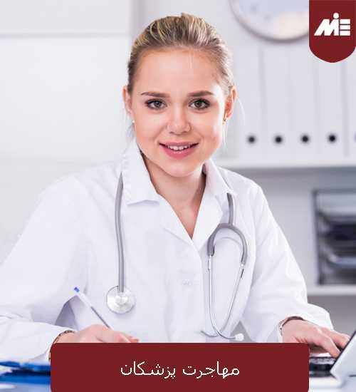 مهاجرت پزشکان 4 مهاجرت پزشکان