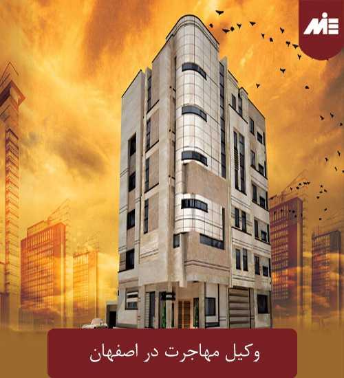 وکیل مهاجرت در اصفهان 2 وکیل مهاجرت در اصفهان