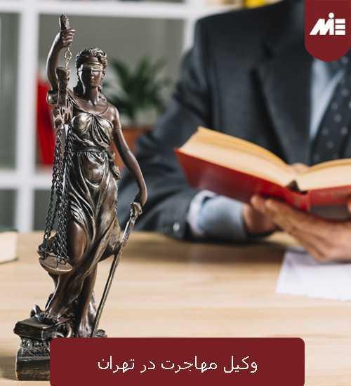 وکیل مهاجرت در تهران 3 وکیل مهاجرت در تهران