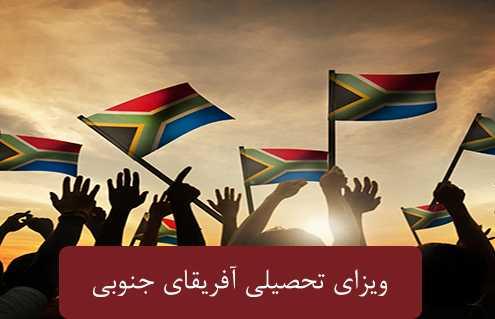 ویزای تحصیلی آفریقای جنوب 495x319 آفریقا جنوبی