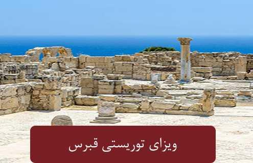 ویزای تحصیلی قبر 495x319 قبرس