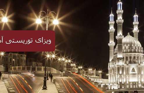 ویزای توریستی آذربایجان 6 495x319 آذربایجان