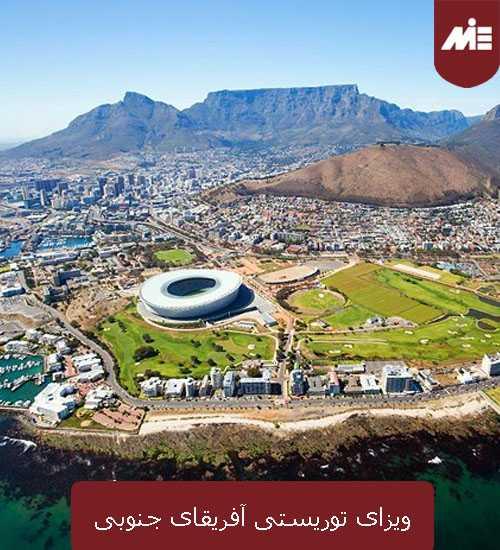 ویزای توریستی آفریقای جنوبی 2 ویزای توریستی آفریقای جنوبی