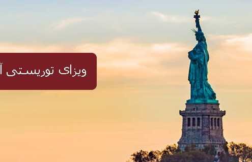 ویزای توریستی آمریکا 8 495x319 آمریکا