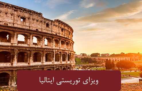 ویزای توریستی ایتالی 495x319 ایتالیا