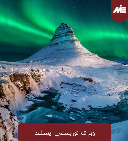 ویزای توریستی ایسلند 2 ویزای توریستی ایسلند