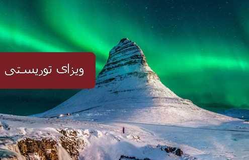 ویزای توریستی ایسلند 3 495x319 مقالات