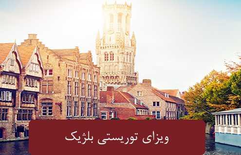 ویزای توریستی بلژی 495x319 بلژیک