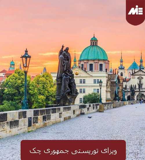 ویزای توریستی جمهوری چک 5 ویزای توریستی جمهوری چک