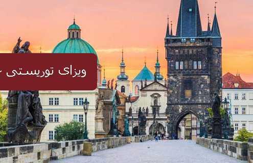 ویزای توریستی جمهوری چک 6 495x319 مقالات