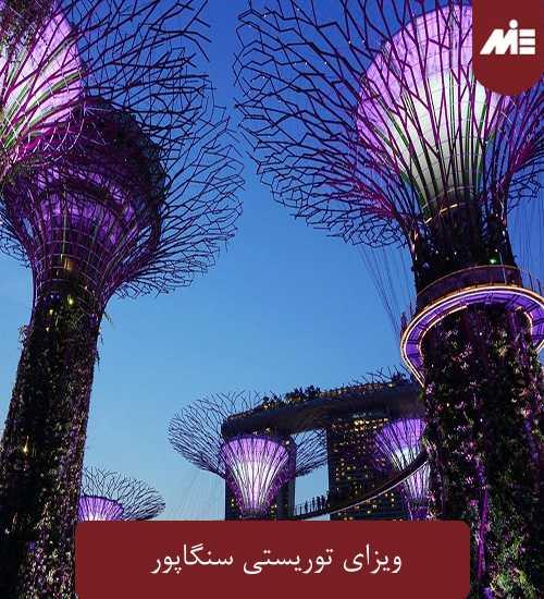 ویزای توریستی سنگاپور ویزای توریستی سنگاپور