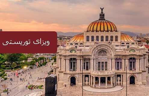 ویزای توریستی مکزیک 8 495x319 مکزیک