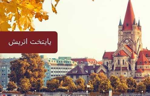 پایتخت اتریش 10 495x319 اتریش