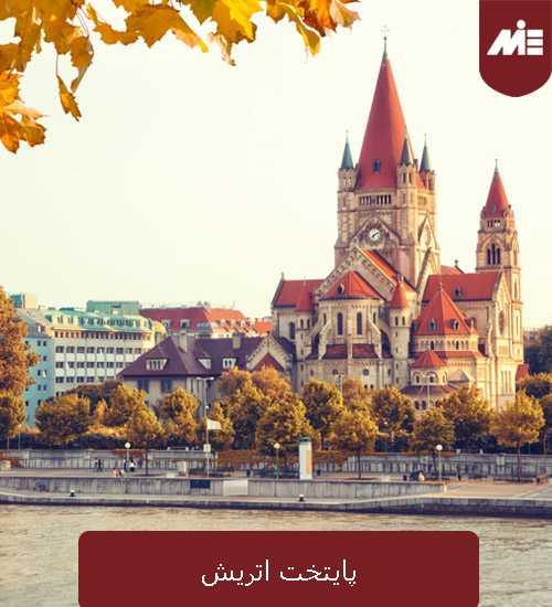 پایتخت اتریش 9 پایتخت اتریش