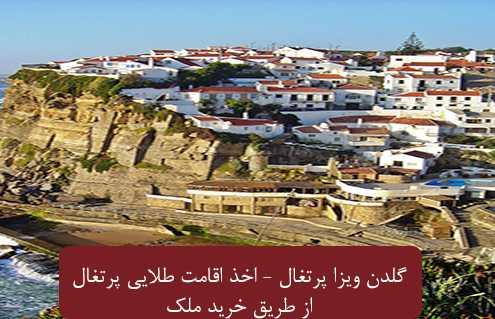 گلدن ویزا پرتغال اخذ اقامت طلایی پرتغال از طریق خرید مل 495x319 پرتغال