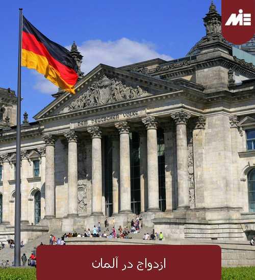 ازدواج در آلمان اخذ اقامت آلمان از طریق ازدواج