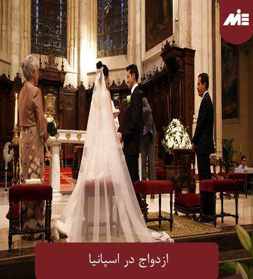 ازدواج در اسپانیا اخذ اقامت اسپانیا از طریق ازدواج