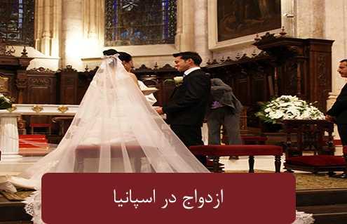 ازدواج در اسپانی 495x319 اسپانیا