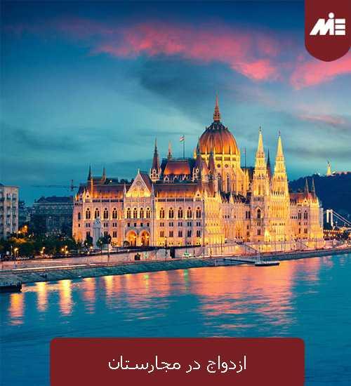 ازدواج در مجارستان 2 ازدواج در مجارستان