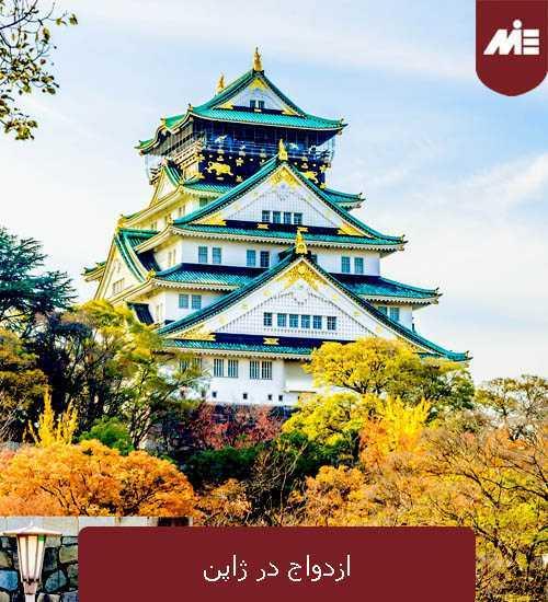ازدواج در ژاپن 4 ازدواج در ژاپن