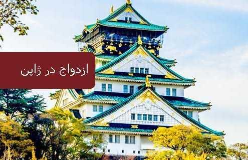 ازدواج در ژاپن 5 495x319 مقالات