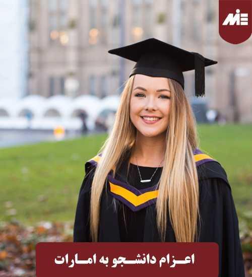 اعزام دانشجو به امارات 3 اعزام دانشجو به امارات