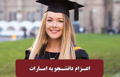 اعزام دانشجو به امارات 4 495x319 امارات