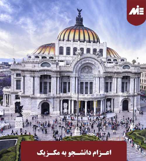 اعزام دانشجو به مکزیک 4 اعزام دانشجو به مکزیک