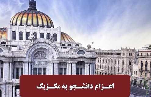 اعزام دانشجو به مکزیک 5 495x319 مکزیک
