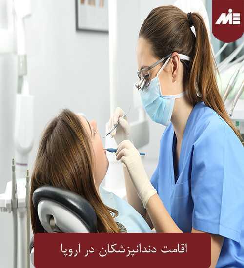 اقامت دندانپزشکان در اروپا اقامت دندانپزشکان در اروپا