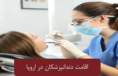 اقامت دندانپزشکان در اروپا