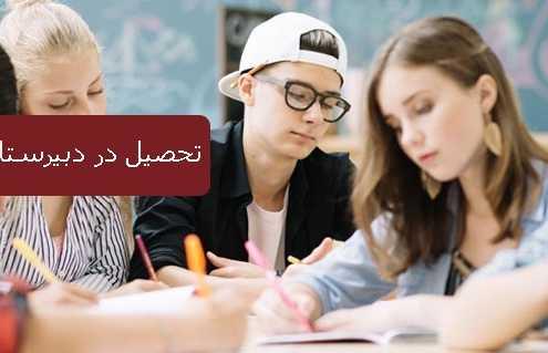 تحصیل در دبیرستان های کانادا 3 495x319 مقالات
