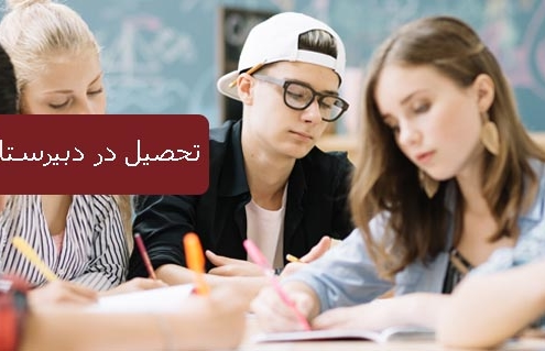 تحصیل در دبیرستان های کانادا 3 495x319 کانادا
