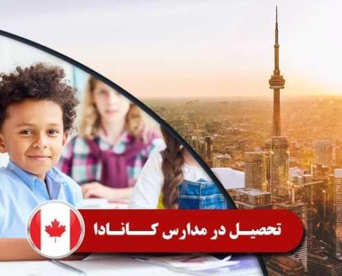 تحصیل در مدارس کانادا 2 495x400 کانادا