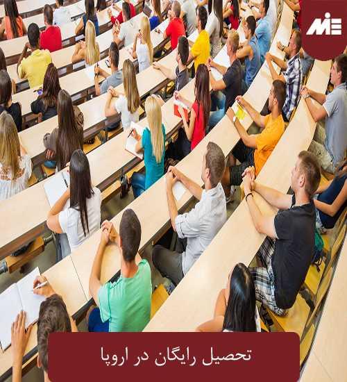 تحصیل رایگان در اروپا تحصیل رایگان در اروپا