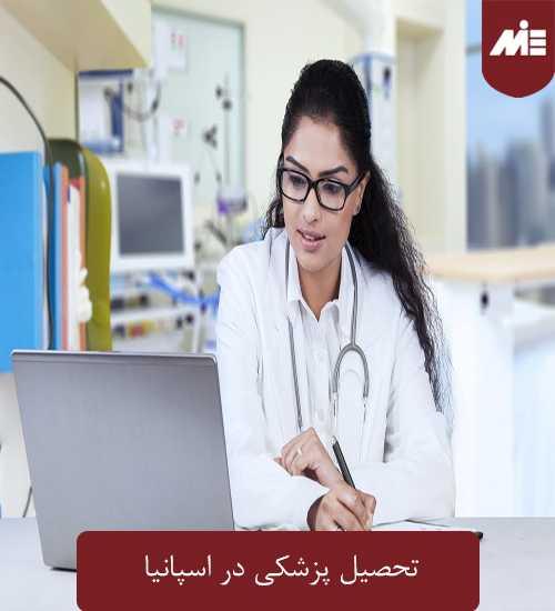تحصیل پزشکی در اسپانیا تحصیل پزشکی در اسپانیا