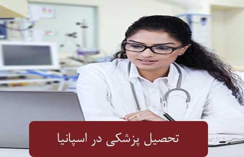 تحصیل پزشکی در اسپانی 495x319 مقالات