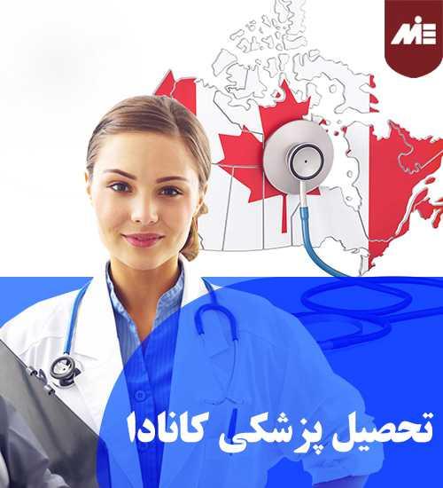 تحصیل پزشکی در کانادا 2 1 تحصیل پزشکى در کانادا