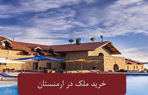 خرید ملک در ارمنستا 495x319 ارمنستان