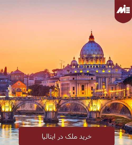 خرید ملک در ایتالیا 8 خرید ملک در ایتالیا