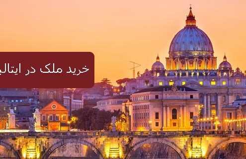 خرید ملک در ایتالیا 9 495x319 مقالات