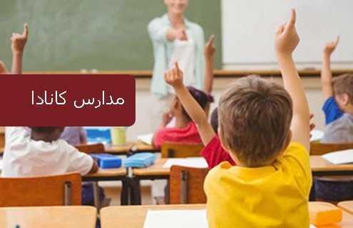 مدارس کانادا 2 495x319 مقالات