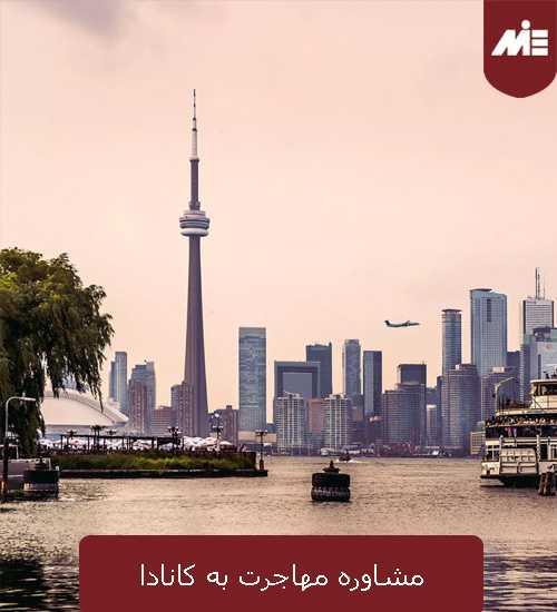 مشاوره مهاجرت به کانادا 2 مشاوره مهاجرت به کانادا
