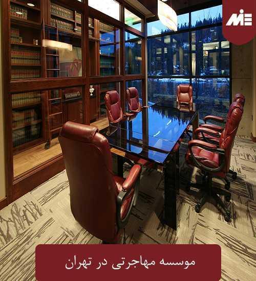 موسسه مهاجرتی در تهران موسسه مهاجرتی در تهران