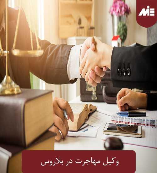 وکیل مهاجرت در بلاروس 1 وکیل مهاجرت در بلاروس
