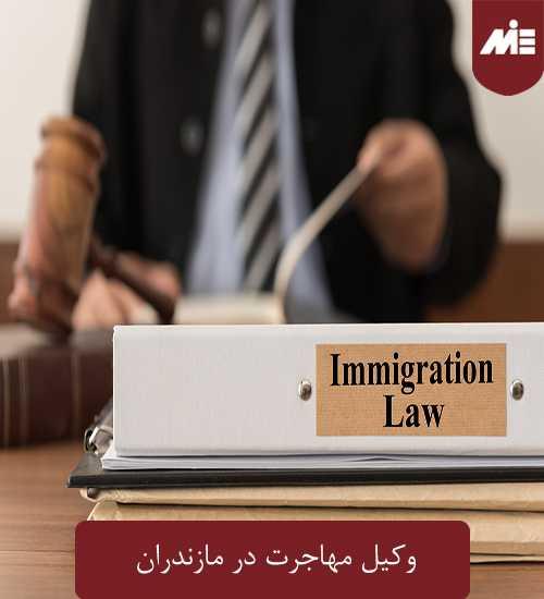 وکیل مهاجرت در مازندران وکیل مهاجرت در مازندران