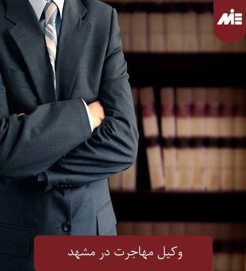 وکیل مهاجرت در مشهد وکیل مهاجرت در مشهد