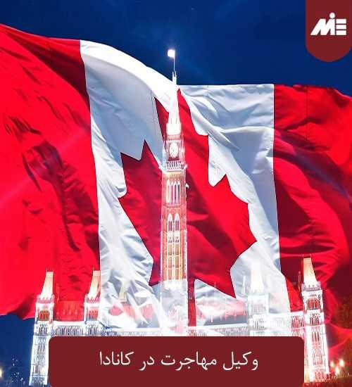 وکیل مهاجرت در کانادا وکیل مهاجرت در کانادا