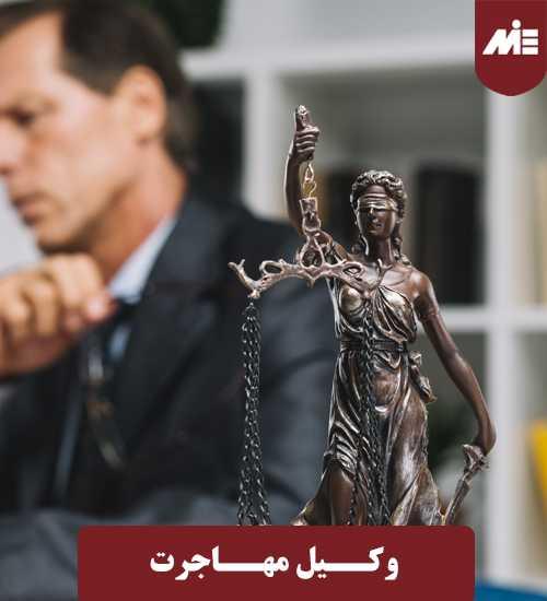 وکیل مهاجرت وکیل مهاجرت
